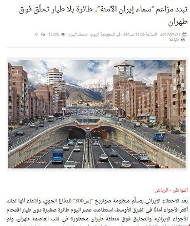 روز گذشته بود که پدافند هوایی تهران «هلیکم» را در منطقهپرواز ممنوع مورد هدف قرار داد و آن ...